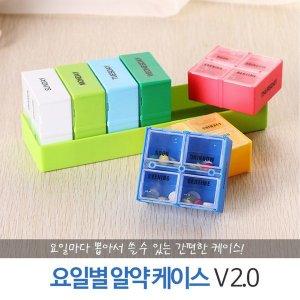 요일별 알약케이스 ver2.0 휴대용 보관함상자