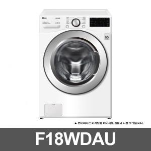 트롬 LG전자 트롬 F18WDAU 드럼세탁기 18kg BEST