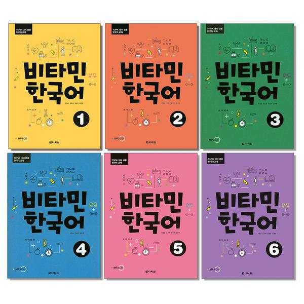 비타민 한국어 1 2 3 4 5 6권 선택구매 회화 공부 통합 교재 책 다락원