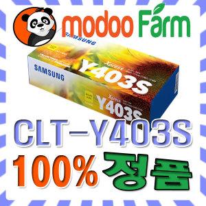 삼성토너 모두팜 CLT-Y403S 노랑 SL-C435/C436/C485