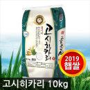 고시히카리 경기미 10kg /2019년산 햅쌀