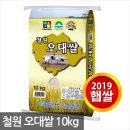 철원 오대쌀 10kg /2019년 햅쌀