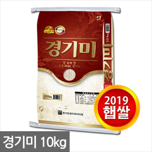 경기미 10kg / 국내산 100% /2019년산 햅쌀