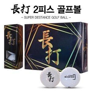 우레탄커버-418딤플 장타 長打 SUPER DESTANCE 슈퍼 디스턴스 2피스 골프볼-12알