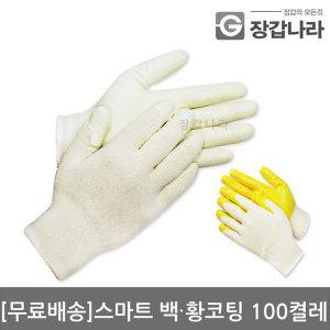 스마트 백코팅장갑 100켤레 작업용 코팅 장갑