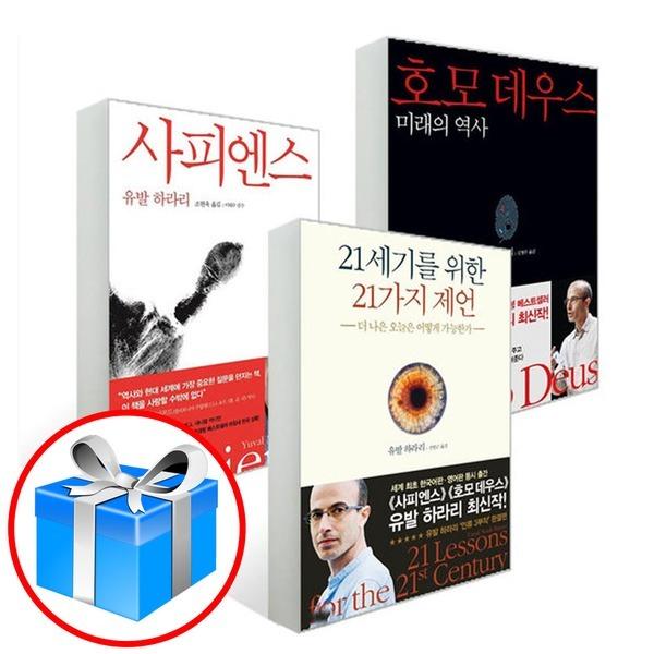 2권이상 스마트펜 증정/사피엔스/호모데우스/21세기를 위한 21가지 제언/ (선택구매) 유발하라리