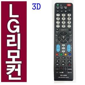 LG LED LCD PDP UHD HD 3D TV 엘지리모컨 OD-2000