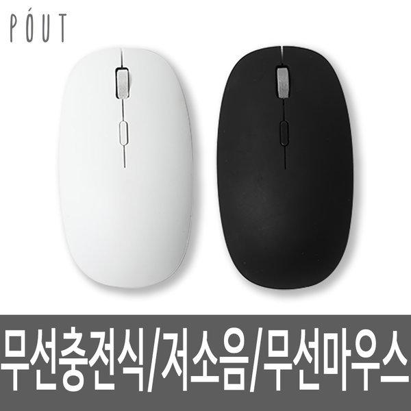 파우트 무선충전식 저소음 무선 마우스 HANDS4 블랙
