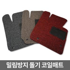 올뉴K7 코일매트/스프링매트/자동차매트/발판/깔판