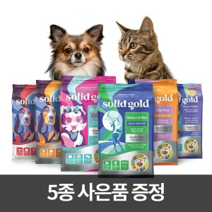 솔리드골드 전연령 강아지 고양이 사료모음