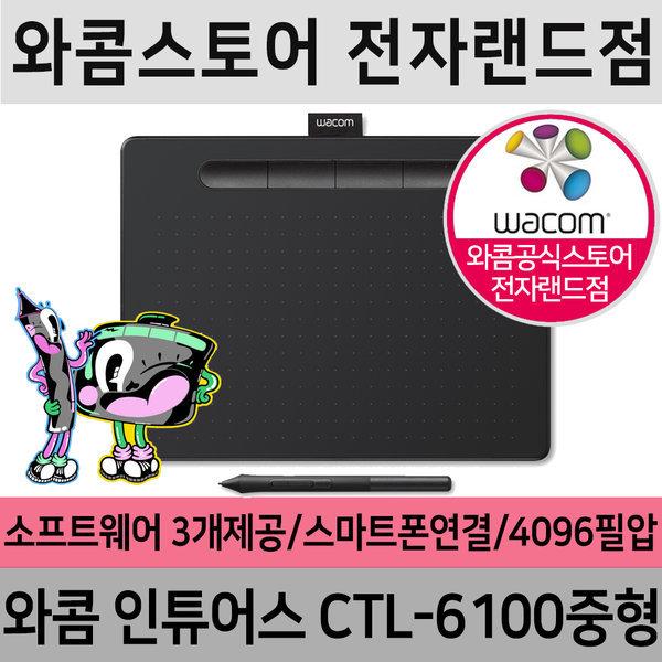 와콤 인튜어스 CTL-6100 타블렛 블랙/와콤전자랜드점