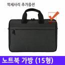+ 악세사리 추가옵션 NC001 / 노트북가방