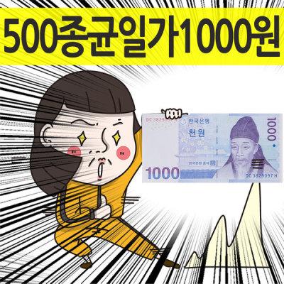 천원의행복 천냥/생활용품/수세미/옷걸이/볼펜/노트