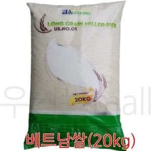 베트남쌀 20kg/안남미쌀/1등급 2018년산/태국쌀