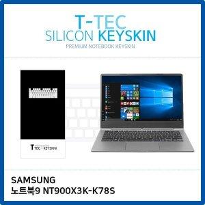 T 삼성전자 노트북9 NT900X3K-K78S 키스킨 키커버