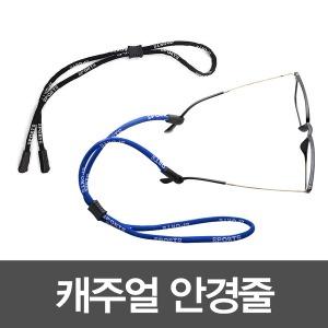 안경줄 패션 분실방지 선글라스 안경밴드 끈