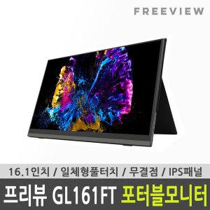 프리뷰 GL161FT 16인치 휴대용 포터블 터치 모니터
