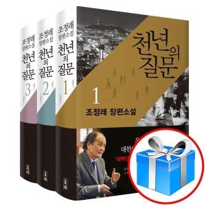 스마트펜 증정 / 천년의 질문 / 정글만리 세트 / 조정래