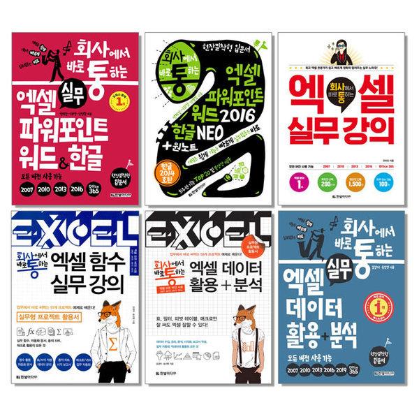 회사에서 바로 통하는 엑셀 실무 파워포인트 워드 2016 한글 NEO / 직장인 독학 책