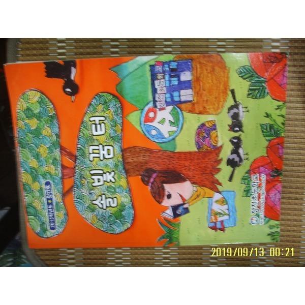 헌책/ 부산 장전초등학교 2015학년도 창간호 솔빛꿈터 -사진.설명란참조