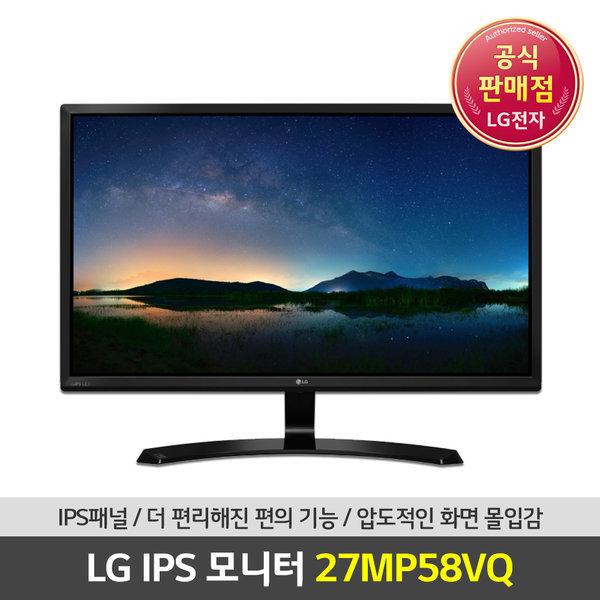 LG 27MP58VQ 27인치모니터 IPS FHD 가성비 사무실용