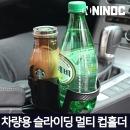 차량용 멀티 컵홀더 자동차 슬라이딩 컵받침 NCH-S1