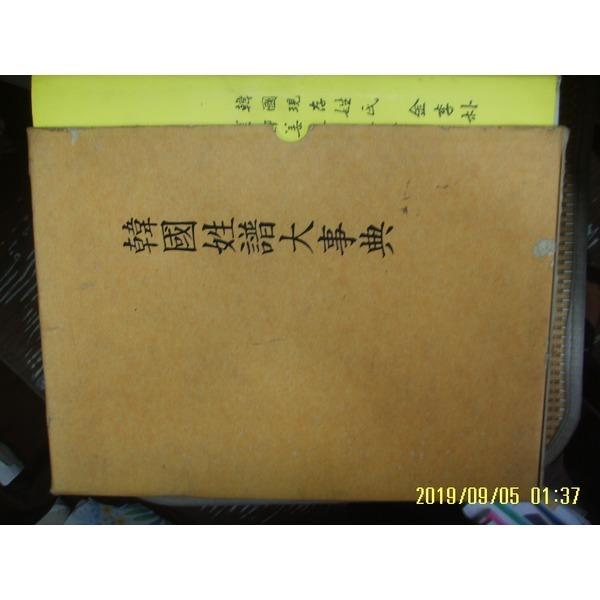 헌책/ 창조사 / 한국성보대사전 韓國姓譜大事典 -설명란참조
