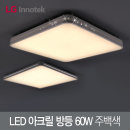 LED방등/조명/등기구 아크릴 방등 60W LG칩 주백색