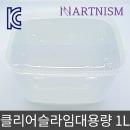 아트니즘슬라임 클리어슬라임 대용량 수제 슬라임 1L