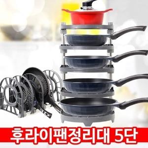 후라이팬정리대 냄비 거치대 보관대 씽크인 도마 주방