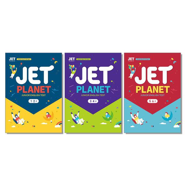 YBM JET Planet 제트플래넷 1 2 3 4 5 6급 선택 초등 영어시험 책 교재