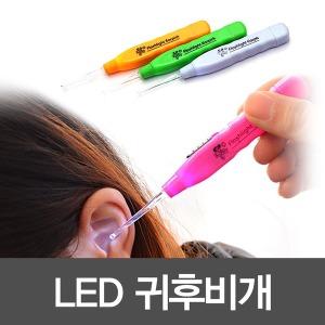 LED귀후비개(발광) 귀이개 귀지집개 청결
