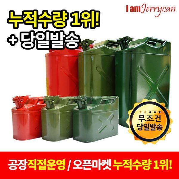 공장직영 아이엠 제리캔 등유통 연료통 기름통 5L~20L