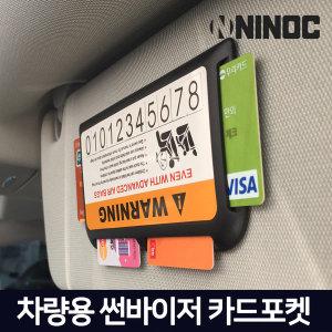 차량용 썬바이저 카드포켓 카드홀더 수납포켓