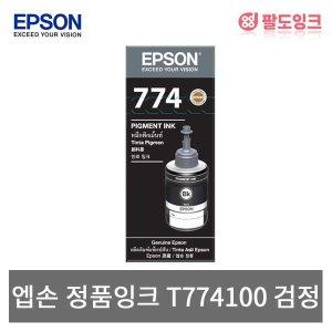 엡손 정품무한잉크 T774100 검정 M100 M105 L655 L605