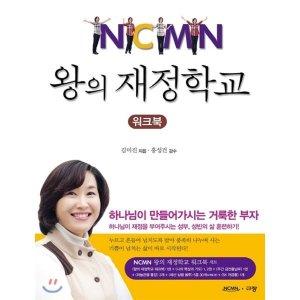 왕의 재정학교 워크북 패키지  김미진
