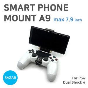 PS4 듀얼쇼크4 스마트폰 마운트 A9 휴대폰 클램프