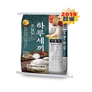 하루세끼쌀((신동진쌀))20kg /단일품종 2019년 햅쌀