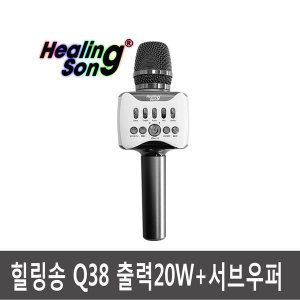 힐링송 Q38 블루투스마이크 2OW 고출력 노래방마이크
