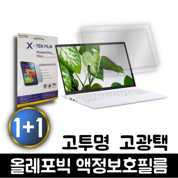 LG그램 15인치 2019 15Z990 15ZD990 액정보호필름 2매