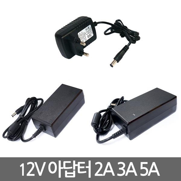 모니터 전자기기 LED전구 다용도 12V 아답터 2A 3A 5A