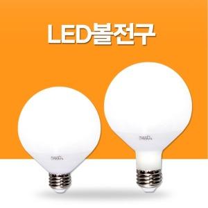 LED볼전구/램프/볼삼파장/인테리어/매입등/식탁/매장