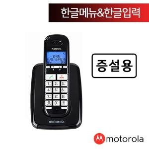 S3001AH 무선 전화기 본체S3001A 보유 시 사용가능