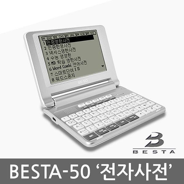 베스타 전자사전 BK-50