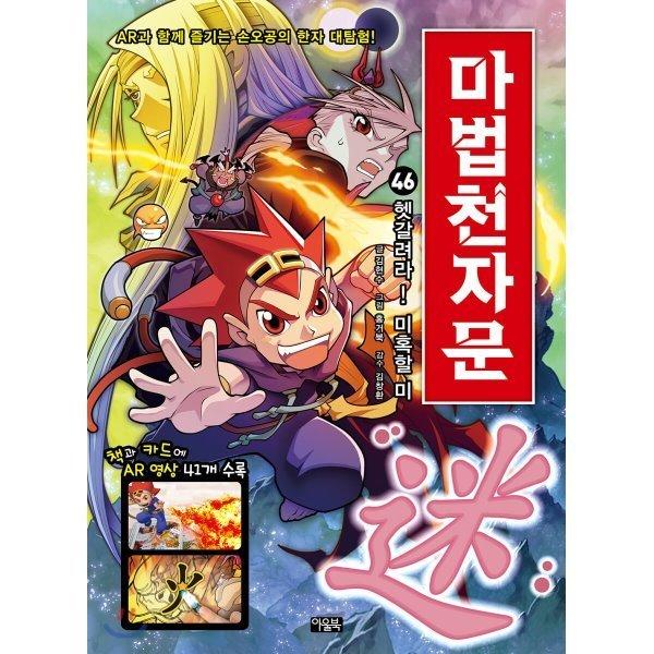 마법천자문 46 : 헷갈려라  미혹할 미     김현수