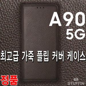갤럭시 A90 5G/A50/A40/플립/커버/지갑/정품/케이스