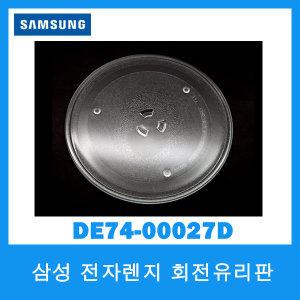 삼성 전자렌지 회전유리판/DE74-00027A/255mm