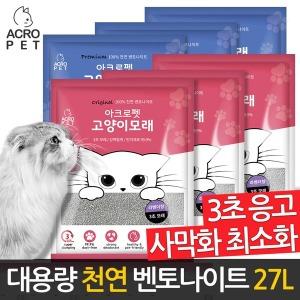 아크로펫 고양이 모래 4.5Lx6팩/순수 천연 벤토나이트