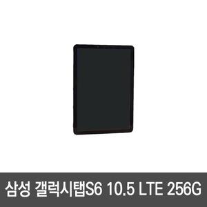 삼성전자 갤럭시탭S6 10.5 LTE 256GB (정품) - FC