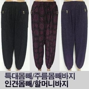 고급주름바지/특대바지/몸빼바지/여성바지/인견바지